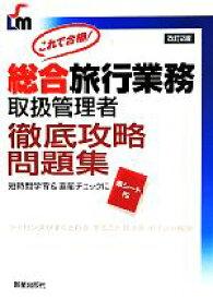 【中古】 総合旅行業務取扱管理者 徹底攻略問題集 改訂2版 SHINSEI LICENSE MANU/トラベル&コンダクターカレッジ(著者) 【中古】afb
