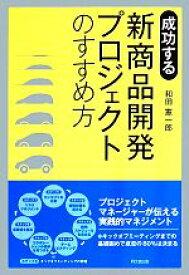 【中古】 成功する 新商品開発プロジェクトのすすめ方 DO BOOKS/和田憲一郎(著者) 【中古】afb