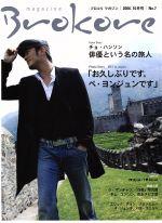 【中古】 Brokore magazine(No.7) /芸術・芸能・エンタメ・アート(その他) 【中古】afb