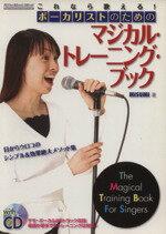 【中古】 これなら歌える!ボーカリストのためのマジカル・トレーニング・ブック Rittor Music MOOK/MISUMI(著者) 【中古】afb