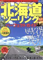 【中古】 北海道ツーリングパーフェクトガイド(2014年版) Gakken Mook /学研パブリッシング(編者) 【中古】afb