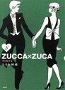 【中古】 ZUCCA×ZUCA(8) モーニングKCDX/はるな檸檬(著者) 【中古】afb