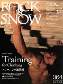 【中古】 ROCK&SNOW(064) 別冊山と溪谷/山と溪谷社 【中古】afb