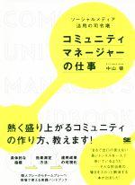 【中古】 コミュニティマネージャーの仕事 /中山領(著者) 【中古】afb