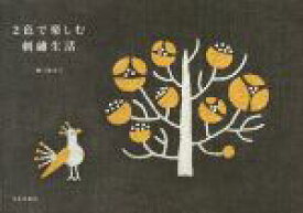 【中古】 2色で楽しむ刺繍生活 /樋口愉美子(著者) 【中古】afb
