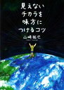 【中古】 見えないチカラを味方につけるコツ sanctuary books/山崎拓巳(著者) 【中古】afb
