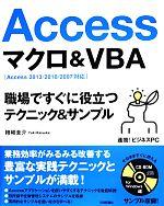 【中古】 Access マクロ&VBA 職場ですぐに役立つ テクニック&サンプル 速効!ビジネスPC/結城圭介(著者) 【中古】afb