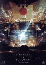 【中古】 STRANGER IN BUDOKAN(初回限定版)(Blu−ray Disc) /星野源 【中古】afb