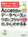【中古】 Accessのデータベースのツボとコツがゼッタイにわかる本 最初からそう教えてくれればいいのに!/立山秀利(著者) 【中古】afb