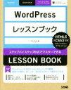 【中古】 WordPressレッスンブック HTML5&CSS3準拠 /エビスコム(著者) 【中古】afb