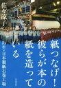 【中古】 紙つなげ!彼らが本の紙を造っている 再生・日本製紙石巻工場 /佐々涼子(著者) 【中古】afb
