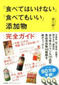 【中古】 「食べてはいけない」「食べてもいい」添加物 /渡辺雄二(著者) 【中古】afb