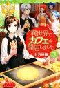 【中古】 異世界でカフェを開店しました。(3) レジーナブックス/甘沢林檎(著者) 【中古】afb