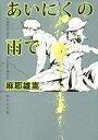 【中古】 あいにくの雨で 集英社文庫/麻耶雄嵩(著者) 【中古】afb