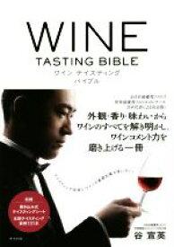 【中古】 ワイン テイスティング バイブル /谷宣英(著者) 【中古】afb