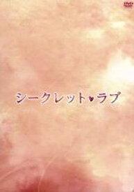 【中古】 シークレット・ラブ DVD−BOX /KARA,チ・チャンウク,ヨン・ウジン 【中古】afb