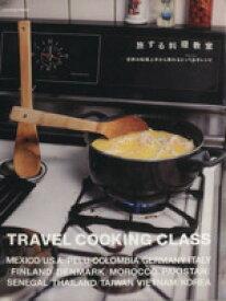 【中古】 旅する料理教室 世界の料理上手から教わるとっておきレシピ エンターブレインムック/エンターブレイン(その他) 【中古】afb