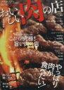 【中古】 おいしい肉の店 首都圏版 ぴあMOOK/ぴあ(その他) 【中古】afb