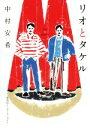 【中古】 リオとタケル /中村安希(著者) 【中古】afb