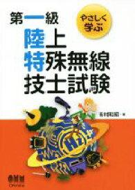 【中古】 やさしく学ぶ 第一級陸上特殊無線技士試験 /吉村和昭(著者) 【中古】afb