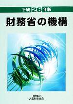 【中古】 財務省の機構(平成26年版) /政治(その他) 【中古】afb