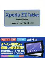 【中古】 Xperia Z2 Tablet Perfect Manual docomo/au/Wi—Fi対応版 /福田和宏(著者) 【中古】afb