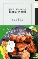 【中古】 料理のネタ帳 ムック/グッチ裕三(著者) 【中古】afb