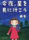 【中古】 今夜、星を見に行こう コミックエッセイの森/由女(著者) 【中古】afb