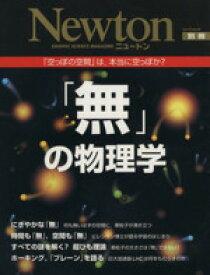【中古】 「無」の物理学 「空っぽの空間」は、本当に空っぽか? Newton別冊/サイエンス(その他) 【中古】afb