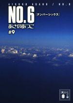 【中古】 NO.6(♯9) 講談社文庫/あさのあつこ(著者) 【中古】afb