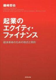 【中古】 起業のエクイティ・ファイナンス /磯崎哲也(著者) 【中古】afb