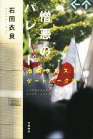 【中古】 憎悪のパレード 池袋ウエストゲートパーク XI /石田衣良(著者) 【中古】afb
