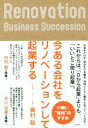【中古】 今ある会社をリノベーションして起業する /奥村聡(著者) 【中古】afb