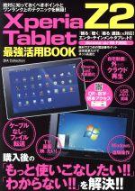 【中古】 XPeria Z2 Tablet 最強活用BOOK /情報・通信・コンピュータ(その他) 【中古】afb