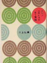 【中古】 ニシノユキヒコの恋と冒険 /川上弘美(著者) 【中古】afb
