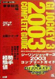 【中古】 ジーワンジョッキー3 2003コンプリートガイド /SPURT(編者),コーエー出版部(編者) 【中古】afb
