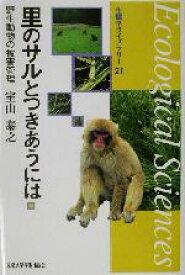 【中古】 里のサルとつきあうには 野生動物の被害管理 生態学ライブラリー21/室山泰之(著者) 【中古】afb