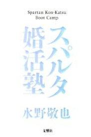 【中古】 スパルタ婚活塾 /水野敬也(著者) 【中古】afb