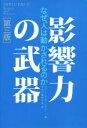 【中古】 影響力の武器 第三版 なぜ、人は動かされるのか /ロバート・B.チャルディーニ(著者),社会行動研究会(訳者) 【中古】afb