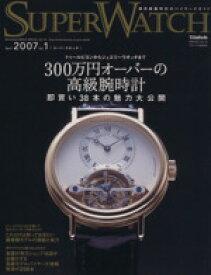 【中古】 SUPER WATCH(Vol.1) /趣味・就職ガイド・資格(その他) 【中古】afb
