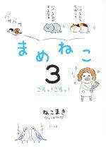 【中古】 まめねこ コミックエッセイ(3) こらっ!こらっ! /ねこまき(著者) 【中古】afb