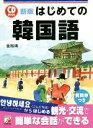 【中古】 CD BOOK はじめての韓国語 新版 /金裕鴻(著者) 【中古】afb