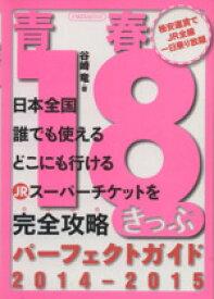 【中古】 青春18きっぷパーフェクトガイド(2014−2015) イカロスMOOK/谷崎竜(著者) 【中古】afb