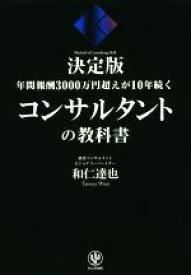 【中古】 年間報酬3000万円超えが10年続くコンサルタントの教科書 決定版 /和仁達也(著者) 【中古】afb