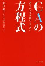 【中古】 CAの方程式 あなたが空を翔けるために /和田雅子(著者),SSP研究会(著者) 【中古】afb