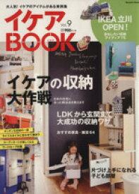 【中古】 イケアBOOK(Vol.9) Musashi Mook/実用書(その他) 【中古】afb