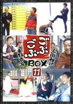 【中古】 ごぶごぶBOX11 /浜田雅功,東野幸治 【中古】afb
