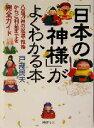 【中古】 「日本の神様」がよくわかる本 八百万神の起源・性格からご利益までを完全ガイド PHP文庫/戸部民夫(著者) …