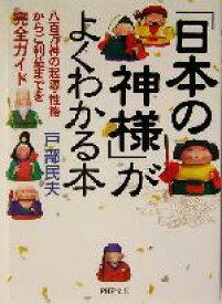 【中古】 「日本の神様」がよくわかる本 八百万神の起源・性格からご利益までを完全ガイド PHP文庫/戸部民夫(著者) 【中古】afb