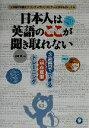 【中古】 日本人は英語のここが聞き取れない 3週間でできる弱点克服トレーニング /松岡昇(著者) 【中古】afb